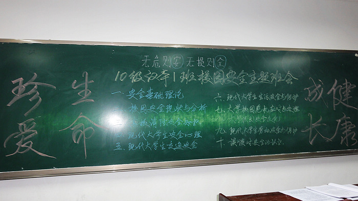 10级各班召开安全教育主题班会